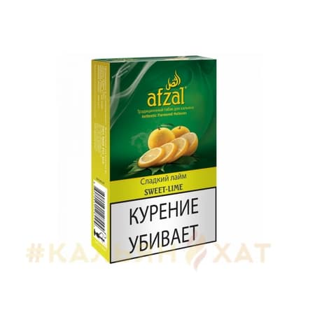Afzal Sweet Lime