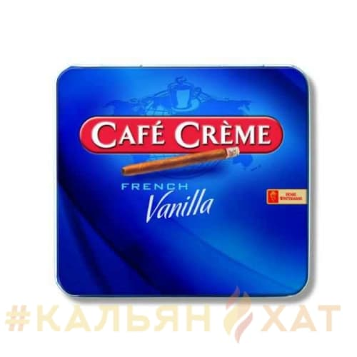 Сигариллы Cafe Creme French Vanilla 10шт