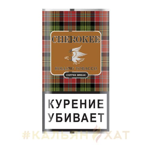 Табак сигаретный Cherokee Coffe Break