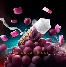 HUNGRY Grape Bubblegum 120мл 0мг