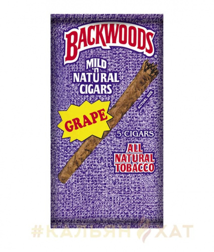 Сигариллы Backwoods Grape